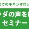 キネシオロジー -きねしCLUB-